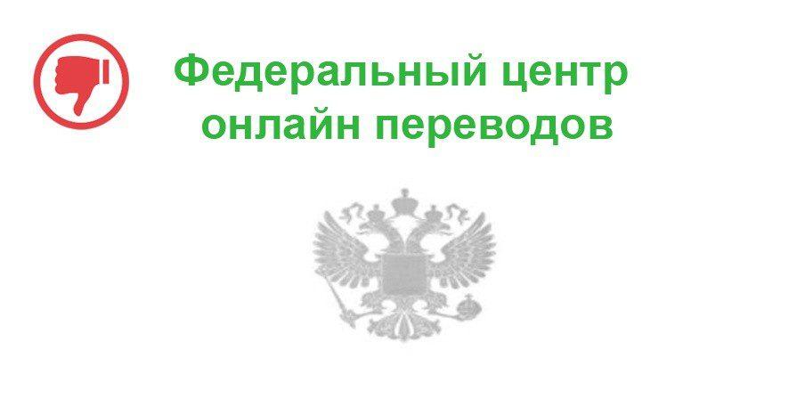 федеральный центр онлайн переводов