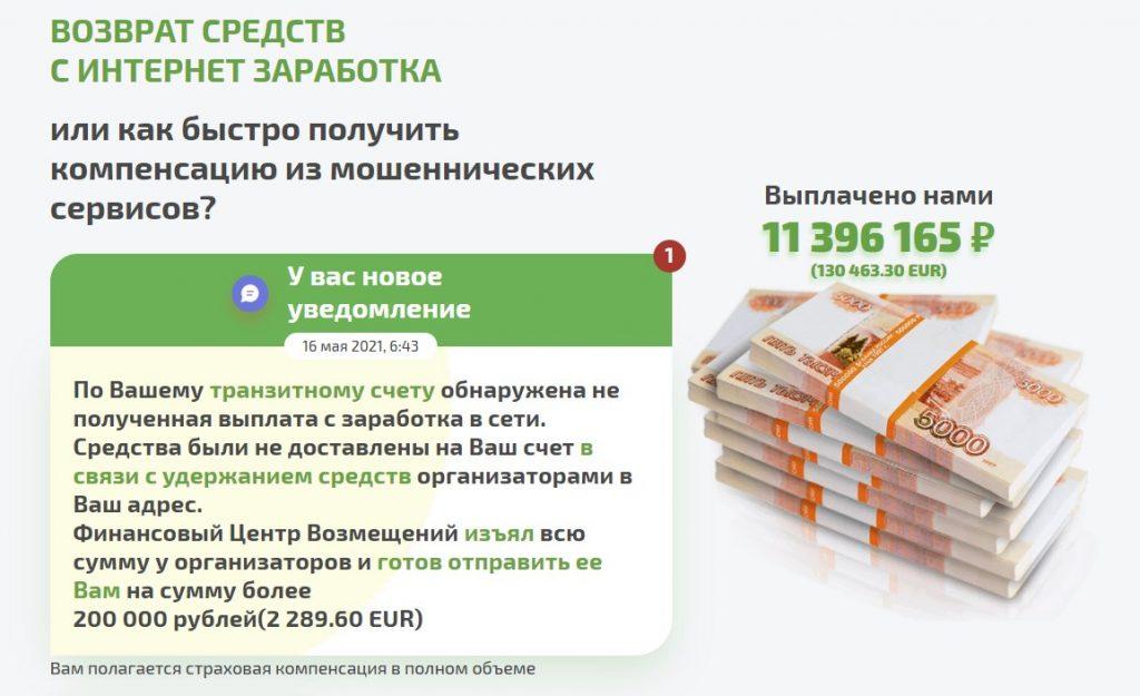 Финансовый Центр Возмещений