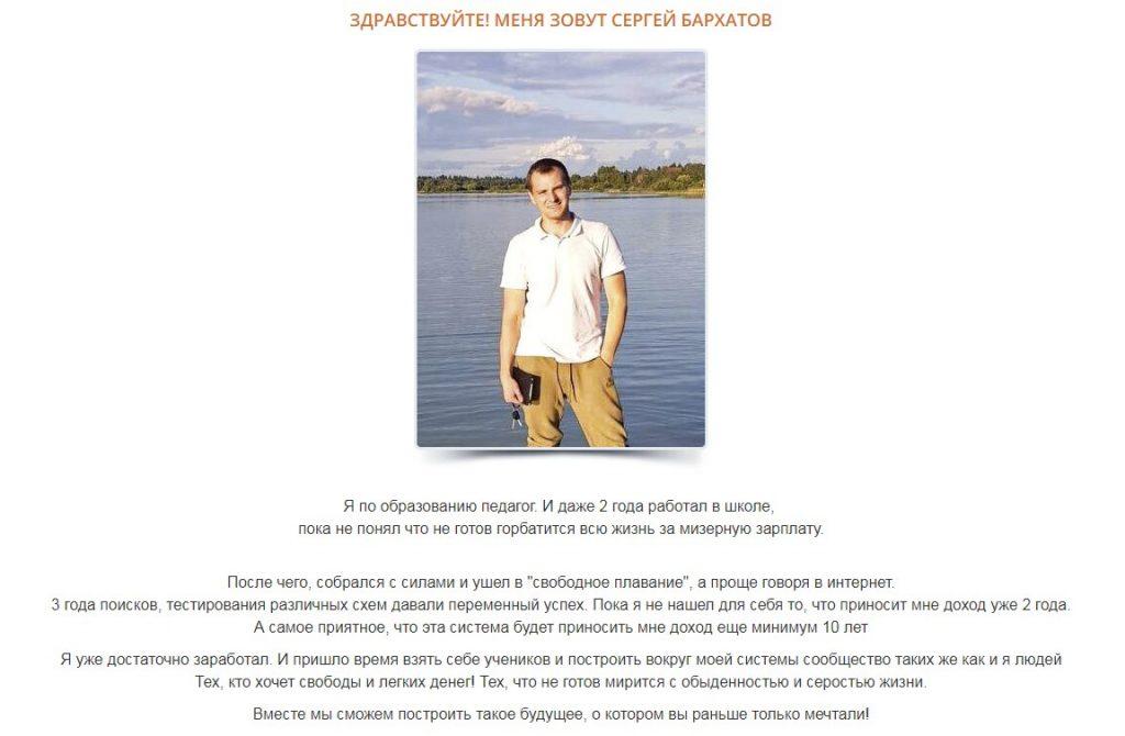 Сергей Бархатов