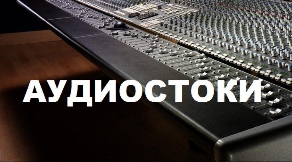 Аудиостоки