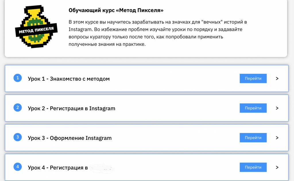 Метод Пикселя, Студия Взлёт
