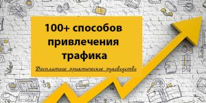 100 способов привлечения трафика