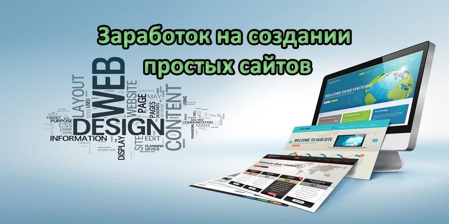 Заработок на создании простых сайтов