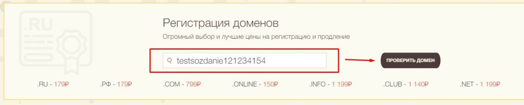 timeweb домены
