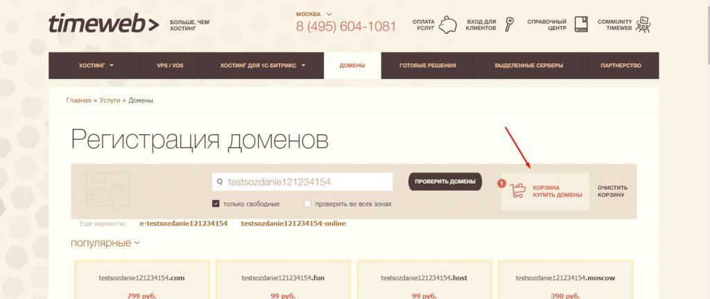 timeweb покупка домена