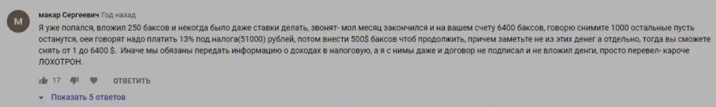 Telegram10 отзывы