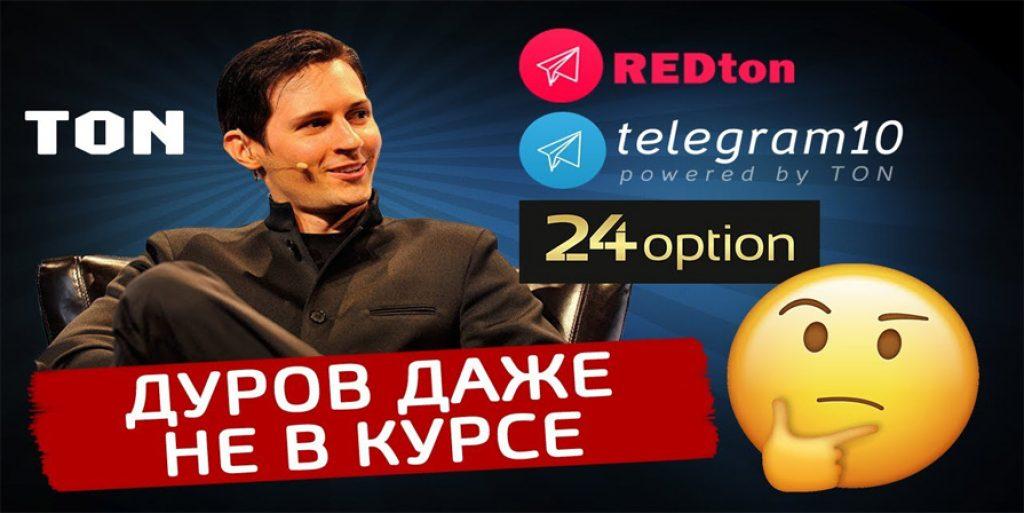 Telegram10 Дуров