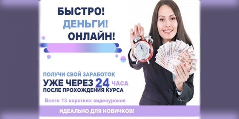 Система «Быстрые Онлайн Деньги»