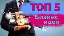 5 Новых Топ Бизнес Идей на Дому и 1 Идея для Бизнеса с Нуля