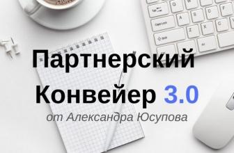 Партнерский Конвейер 3.0 — курс по заработку от Александра Юсупова