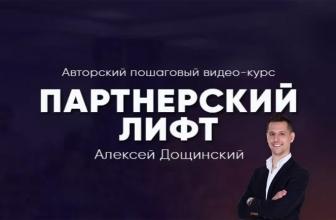 Партнерский Лифт — заработок от 4 000 рублей в день
