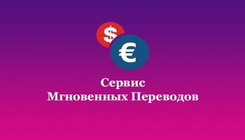 Сервис Мгновенных Переводов — выплачивает компенсации физическим лицам