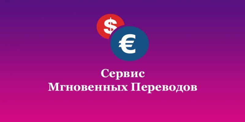 Сервис Мгновенных Переводов – выплачивает компенсации физическим лицам