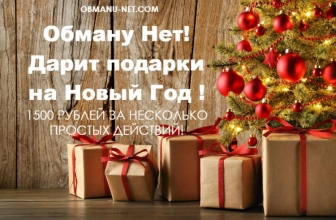 ОбмануНет дарит подарки на Новый год! Денежные призы за простые действия!