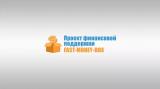 Блог Олега Калинина: проект Fast Money Box