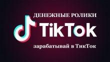 Денежные Ролики  – зарабатывай в ТикТок. Промокод на скидку 15%