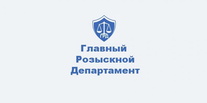 Главный Розыскной Департамент. Честный обзор и отзывы