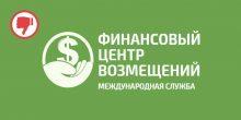 Финансовый Центр Возмещений — выплата компенсации из мошеннических сервисов