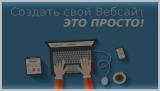 Как создать сайт электронной коммерции с нуля за 8 простых шагов