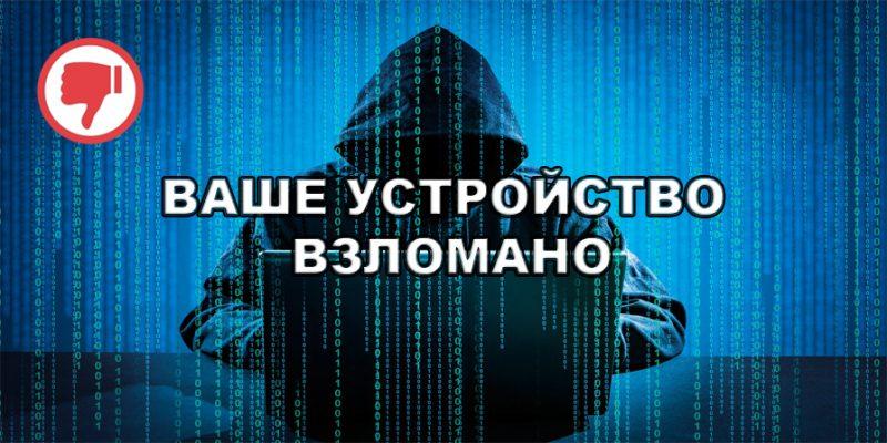 Вас взломали! Письмо от хакера