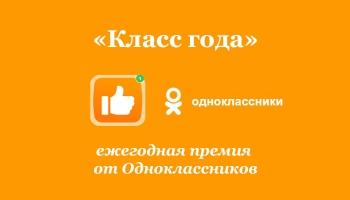 «Класс года» — ежегодная премия от Одноклассников