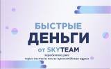 Курс Быстрые Деньги от SkyTeam. Промокод на скидку в 10%