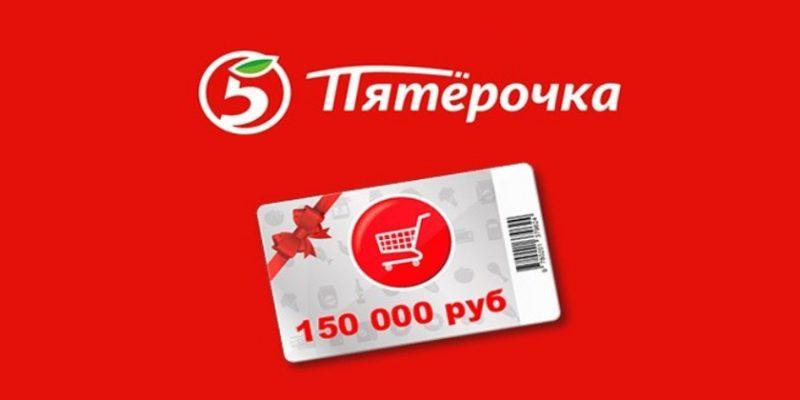 Пятерочка выручает! Программа лояльности и подарочная карта на сумму 150 000