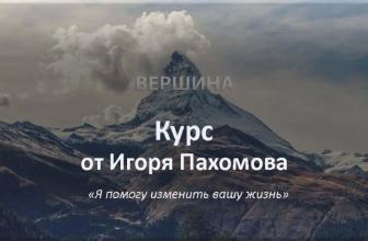 Курс Вершина – 90 000 рублей в месяц, создав собственный онлайн-бизнес