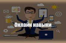 Изучите навыки, чтобы заработать деньги в Интернете