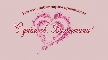 ❤ Поздравляем с Днем влюбленных и дарим скидки! ❤