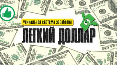 Лёгкий Доллар – работаем за валюту и с телефона