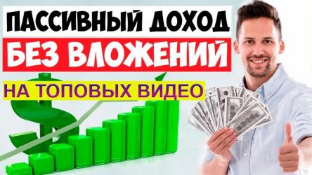 Пассивный доход без вложений на топовых видео