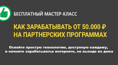 Как зарабатывать от 50 000 на партнерках — бесплатный мастер-класс от Марины Марченко