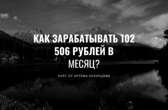 Как зарабатывать 102 506 рублей в месяц? Просто повторяй за мной!