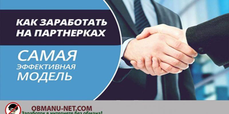 Научитесь зарабатывать в качестве партнера