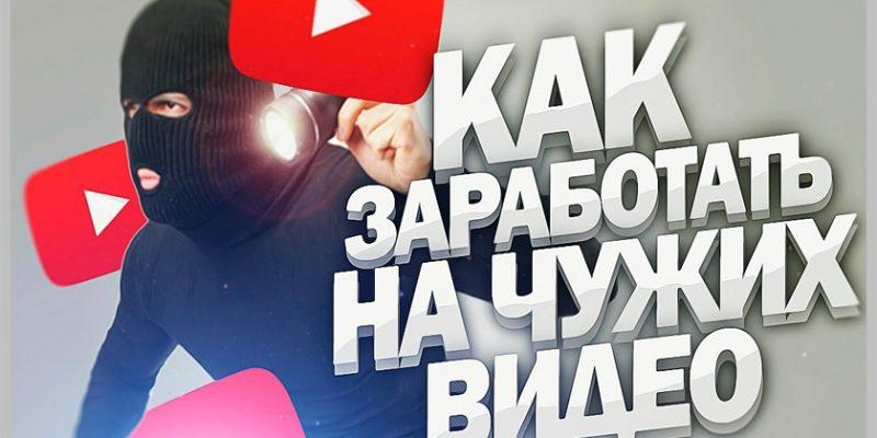 Заработок на видео от 2-3 тыс. в день (бесплатный курс)