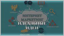 Как найти идеальные идеи интернет-маркетинга для ваших нужд