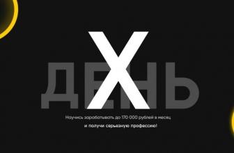 Курс День-X в жизни Анастасии Зюзиной