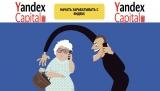 Яндекс Капитал наши отзывы