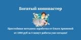 Богатый копипастер — начни зарабатывать во время коронавируса. Полный обзор и отзывы