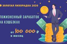 Золотая лихорадка 2020: получай пассивно от 100 000 р. в месяц на кэшбэках
