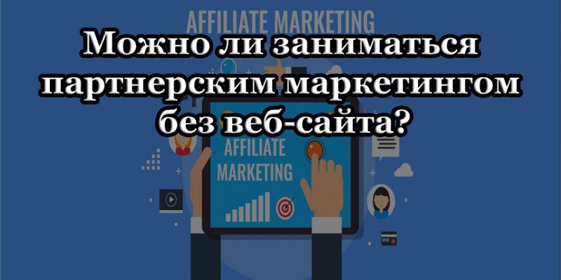 Можно ли заниматься партнерским маркетингом без веб-сайта?