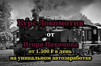 Локомотив — уникальный автозаработок. Четкий курс от проверенного автора