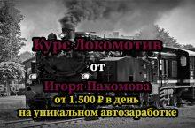 Локомотив – уникальный автозаработок. Четкий курс от проверенного автора