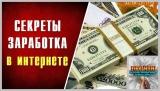 Супер методика заработка в интернете от 50 тысяч рублей в месяц