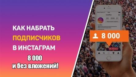 Как набрать 8 000 подписчиков в Инстаграм без вложений!