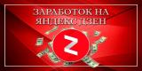 Схема пассивного заработка на Яндекс Дзен от 800-1500 руб. в день