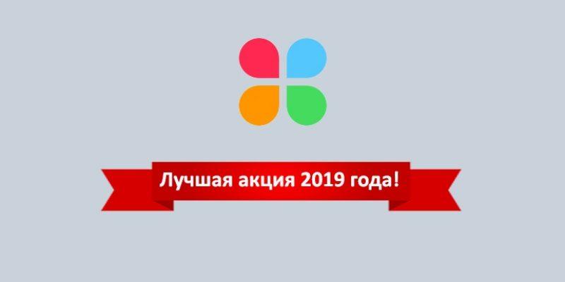 Лучшие Опросы 2019 года от крупных спонсоров