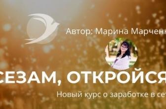 Сезам, откройся! Марина Марченко открывает дверь в мир заработка
