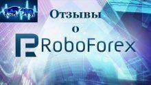 Отзывы о брокерской компании — RoboForex